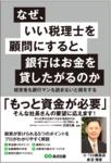 20120627_赤沼先生_書籍画像.PNG